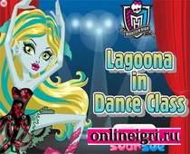 Лагуна Блю в танцевальном зале