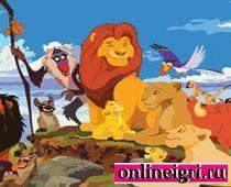 Собери огромный паззл Король Лев