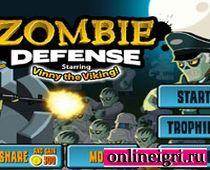 Защищаемся от зомби