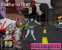 Забавные зомби на дороге