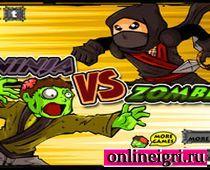 Ниндзя с ножиком против зомби