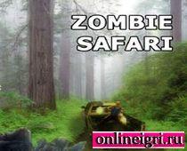 Сафари на машинах за зомби