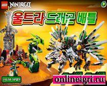 Лего ниндзя го 2