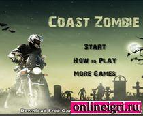 Гонки против быстрых зомби