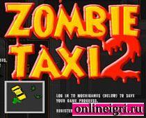 Зомби такси