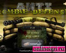 Защита от атак зомби