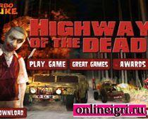 Давилка зомби на шоссе