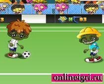 Зомби решили поиграть в футбол
