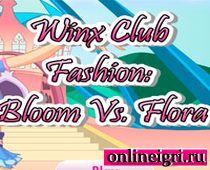 МОдный файтинг: Блум или Флора