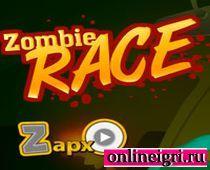 Зомби гонки