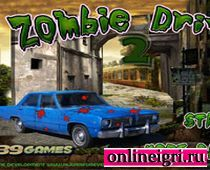 Зомби против водитель