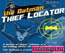 Бэтмен и полицейский локатор