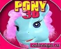 Моделируем Пони в 3D