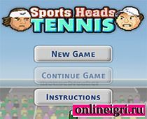 Большой теннис: играем головами