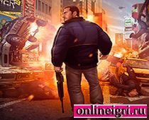ГТА: Стрельба в городе