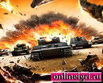 Защищаем танками замок