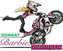 Барби на мотоцикл триал