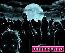 Зомби и опять война