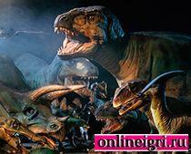 Драка динозавров