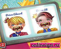 Зубной для принца