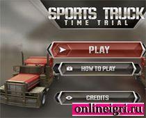 Гонки спортивных грузовиков