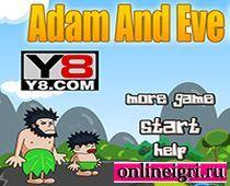 Адам спешит к Еве на двоих