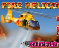 Тушим пожар на вертолете