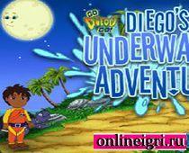 Диего и его приключения под водой