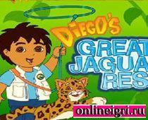 Диего заботиться о ягуаре