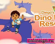 Диего и спасение птеродактилей