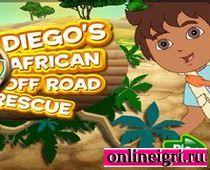 Путешествие Диего по Африке