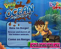 Диего и морская запоминалка