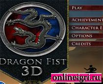 3д драка против дракона