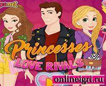 Ривалс и принцессы