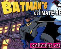Бэтмен спасает друзей
