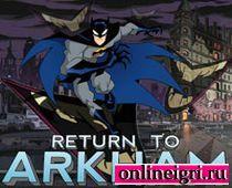 Бэтмен и лабиринт Аркуама