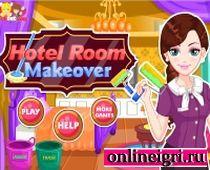 Уборка комнаты для девочек