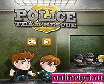 Команда полицейских для друзей