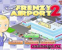 Веселый аэропорт