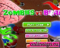 Мозгочеловечки против зомби