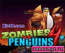 Пингвины на страже: Зомби не пройдут!