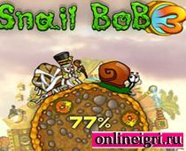 Египетские каникулы улитки Боба