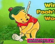 Дисней: играем в гольф вместе с Винни