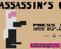 Ассасин 8-битный