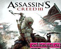 Ассассин Крид 3: Атака топора