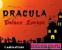 Вампиры: бродим за Дракулой