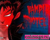Гостиница с красными вампирами