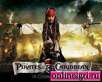 Пираты Карибского Моря: Большая игра