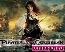 Пираты Карибского моря сражаемся шпагами