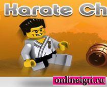 Лего чемпионат по каратэ